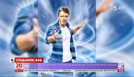 """Олександр Попов став обличчям календаря-оберегу на 2020 рік від журналу """"Наталі"""""""