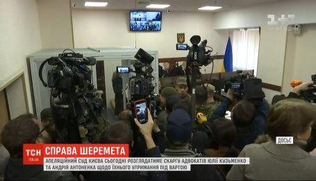 Суд переніс розгляд скарг адвокатів Юлії Кузьменко та Андрія Антоненка