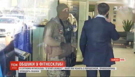 """В столице в элитном фитнес-клубе """"5-й элемент"""" правоохранители проводят обыски"""