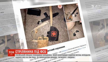 Журналисты узнали имя нападающего, который накануне открыл огонь на Лубянке