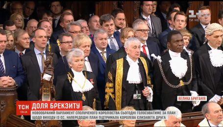 Британские депутаты сегодня будут голосовать за выход из ЕС