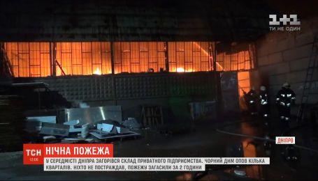 Масштабный пожар: в Днепре горел склад частного предприятия