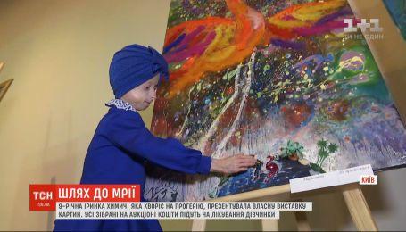 У столиці відбулася виставка картин 9-річної Ірини Химич, яка має рідкісне захворювання