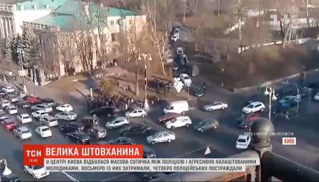 Четверо копів постраждали під час масової бійки у центрі Києва
