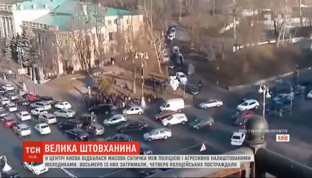 Четверо копов пострадали во время массовой драки в центре Киева