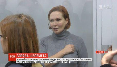 Юлія Кузьменко з адвокатом не збираються покидати залу Апеляційного суду, доки не відбудеться засідання