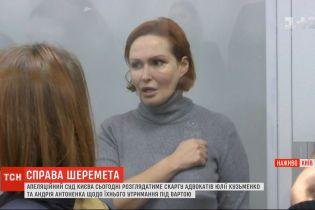Юлия Кузьменко с адвокатом не собираются покидать зал Апелляционного суда, пока не состоится заседание