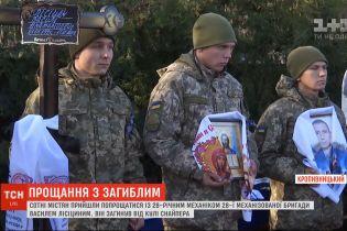 У Кропивницькому попрощалися із Василем Лісіциним, який загинув від кулі снайпера на Донеччині
