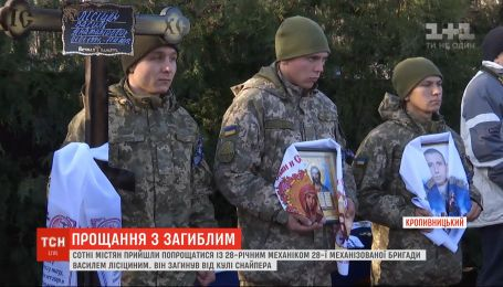 В Кропивницком простились с Василием Лисицыным, погибшим от пули снайпера в Донецкой области