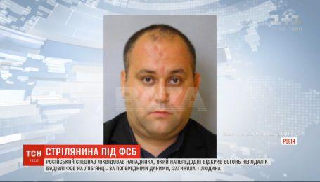 Стрілянину під будівлею російської ФСБ влаштував відлюдник з юридичною освітою