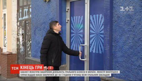 Кабінет міністрів заборонив діяльність ігрового бізнесу в Україні
