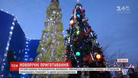 Українські регіони охопила передноворічна лихоманка