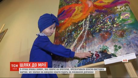 9-летняя Ира, которая болеет на прогерию, представила собственную выставку картин
