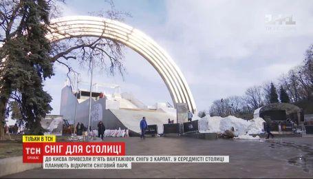 В Киев привезли 5 грузовиков снега, чтобы обустроить парк под Аркой дружбы народов