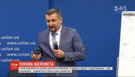 Групу прокурорів у справі вбивства Павла Шеремета оновили
