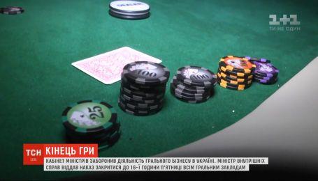 """Догралися: уряд наказав закритися усім ігровим залам та """"державним лотереям"""""""