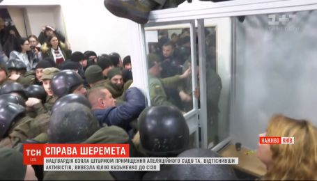 Штурм суда: нацгвардейцы оттеснили активистов и вывезли Юлию Кузьменко в СИЗО