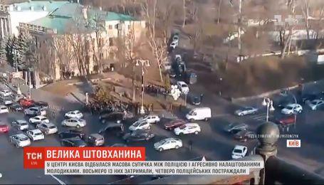 В Киеве произошла массовая стычка между полицией и агрессивно настроенными молодыми людьми