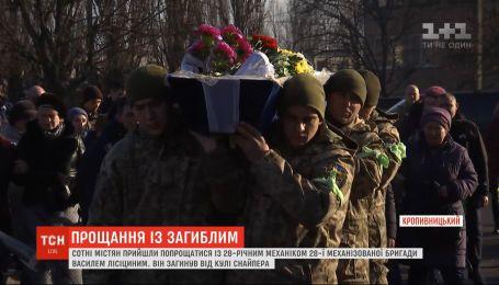 Кількасот людей прощалися із загиблим механіком 28-ї бригади Василем Лісіциним
