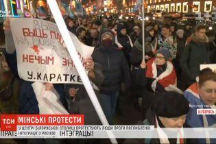 В Минске на протесты вышли сотни противников углубленной интеграции с Россией