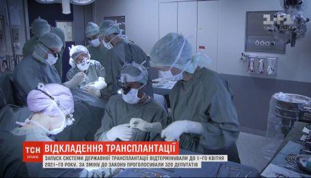 Від 2020 року в Україні зможуть робити трансплантації органів людям, яким інше лікування вже не допомагає