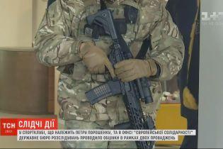 Порошенко називає увагу СБУ до свого спортклубу та партії політично вмотивованою