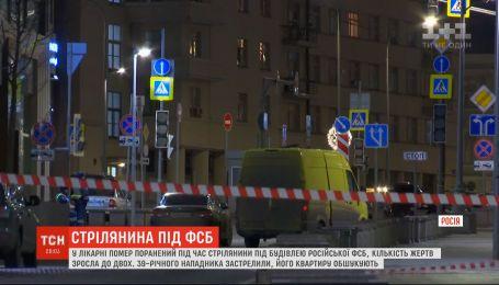 У лікарні помер поранений під час стрілянини під будівлею російської ФСБ