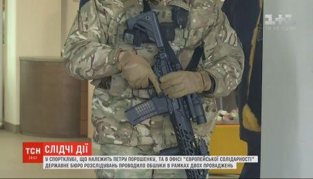 Порошенко называет внимание СБУ к своему спортклубу и партии политически мотивированным