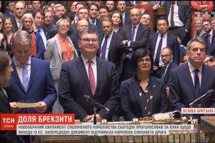Новий британський парламент підтримав закон, що регулює розлучення з ЄС