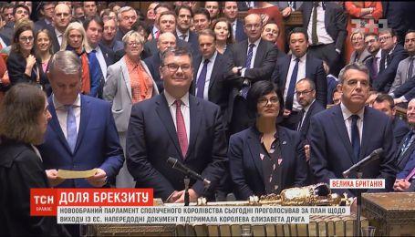 Новый британский парламент поддержал закон, регулирующий развод с ЕС