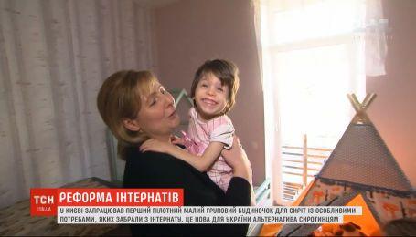 Альтернатива приютам: в Украине заработал первый домик для сирот с особыми потребностями