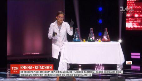 """На конкурсі """"Міс Америка"""" перемогла дівчина - біохімік"""