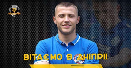 """""""Дніпро-1"""" оформив перший зимовий трансфер"""