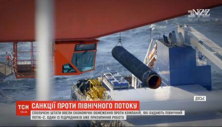 """Будівництво """"Північного потоку – 2"""" призупиняється через запровадження санкцій США"""