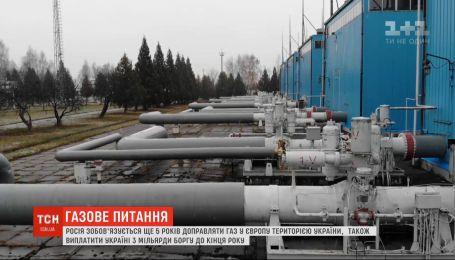 Газовые переговоры: к чему удалось договориться Украине и России