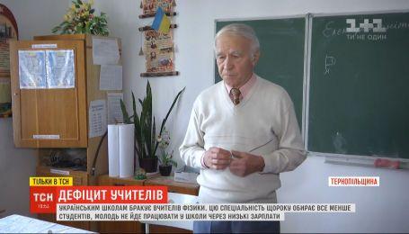 Украинским школам крайне не хватает учителей физики: молодежь не поступает на эту специальность