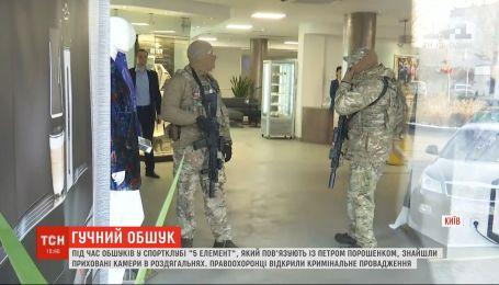 Під час обшуків у спортклубі, який пов'язують із Порошенком, виявили відеокамери - ДБР