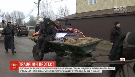 Активісти влаштували перформанс у вигляді похорону під будинком голови Нацбанку