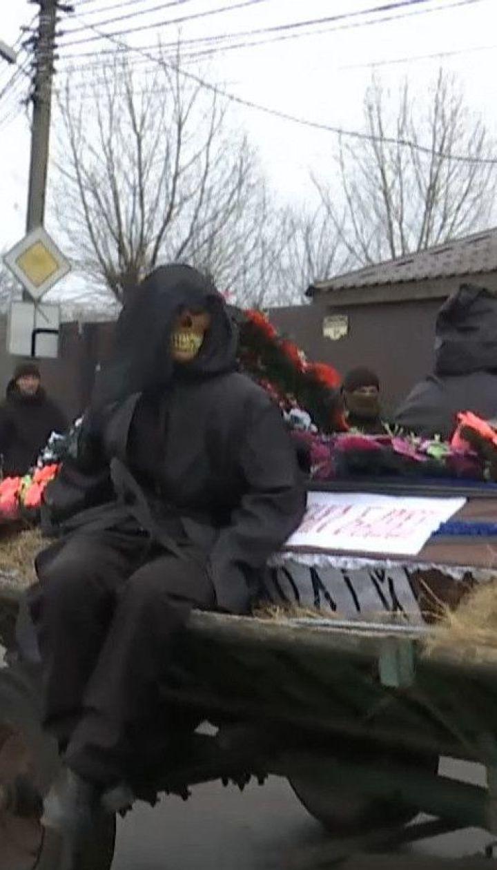 Активисты устроили перформанс в виде похорон под домом главы Нацбанка