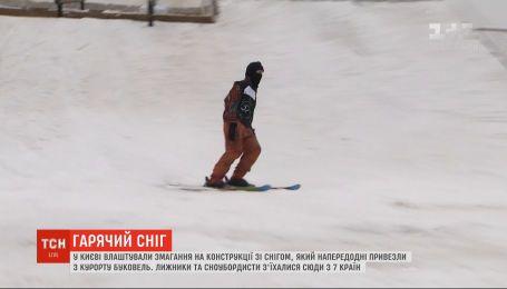 Соревнования сноубордистов и лыжников, для которых привезли из Карпат снег, стартовали в Киеве