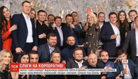 """Партия """"Слуга народа"""" отгуляла новогодний корпоратив: мероприятие посетил Зеленский"""