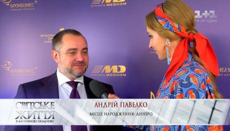 Андрей Павелко рассказал, как сделал любимой предложение