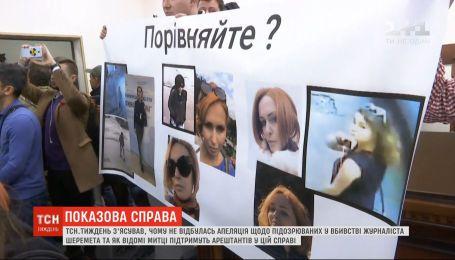 Штурм суду, марафон митців і позов до Зеленського: нові подробиці гучної справи Шеремета