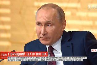 Одкровення Путіна і наміри Москви щодо України: очільник Кремля влаштував велику пресконференцію