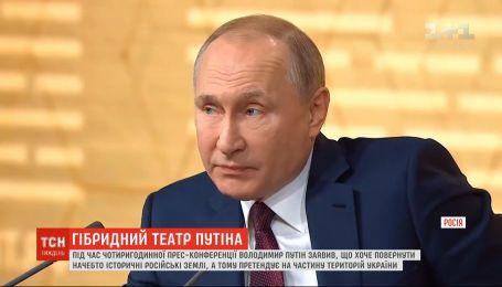 Откровения Путина и намерения Москвы по поводу Украины: глава Кремля устроил большую пресс-конференцию