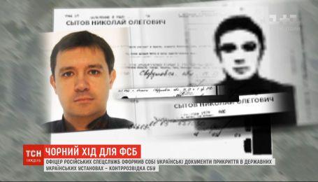 ФСБівець, радник Захарченка, зробив собі легальні українські документи та відкрив фірму в Києві