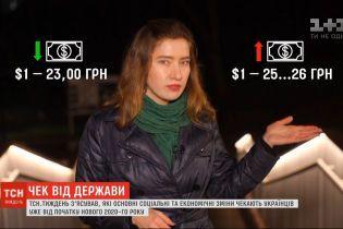 Які соціальні й економічні зміни чекають на українців у 2020 році – з'ясував ТСН.Тиждень