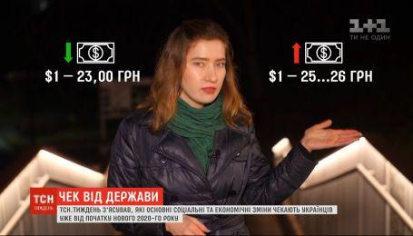Какие социальные и экономические изменения ждут украинцев в 2020 году - выяснил ТСН.Тиждень