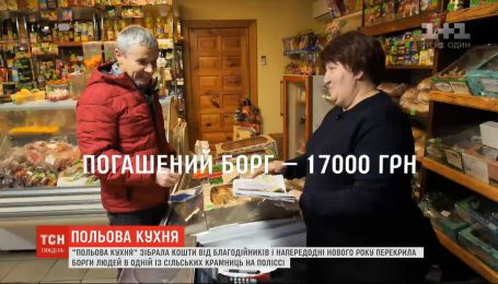 """""""Полевая кухня"""" собрала средства от благотворителей и погасила долги селян в магазине на Полесье"""