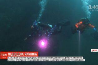 Найглибшу в Європі підводну ялинку встановили дніпровські дайвери